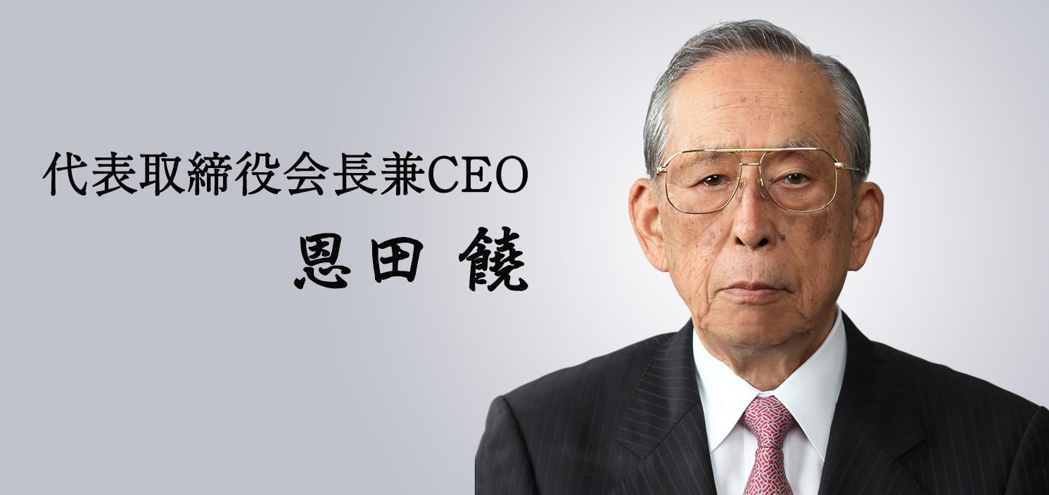 ITbookホールディングス株式会社 代表取締役会長兼CEO 恩田 饒