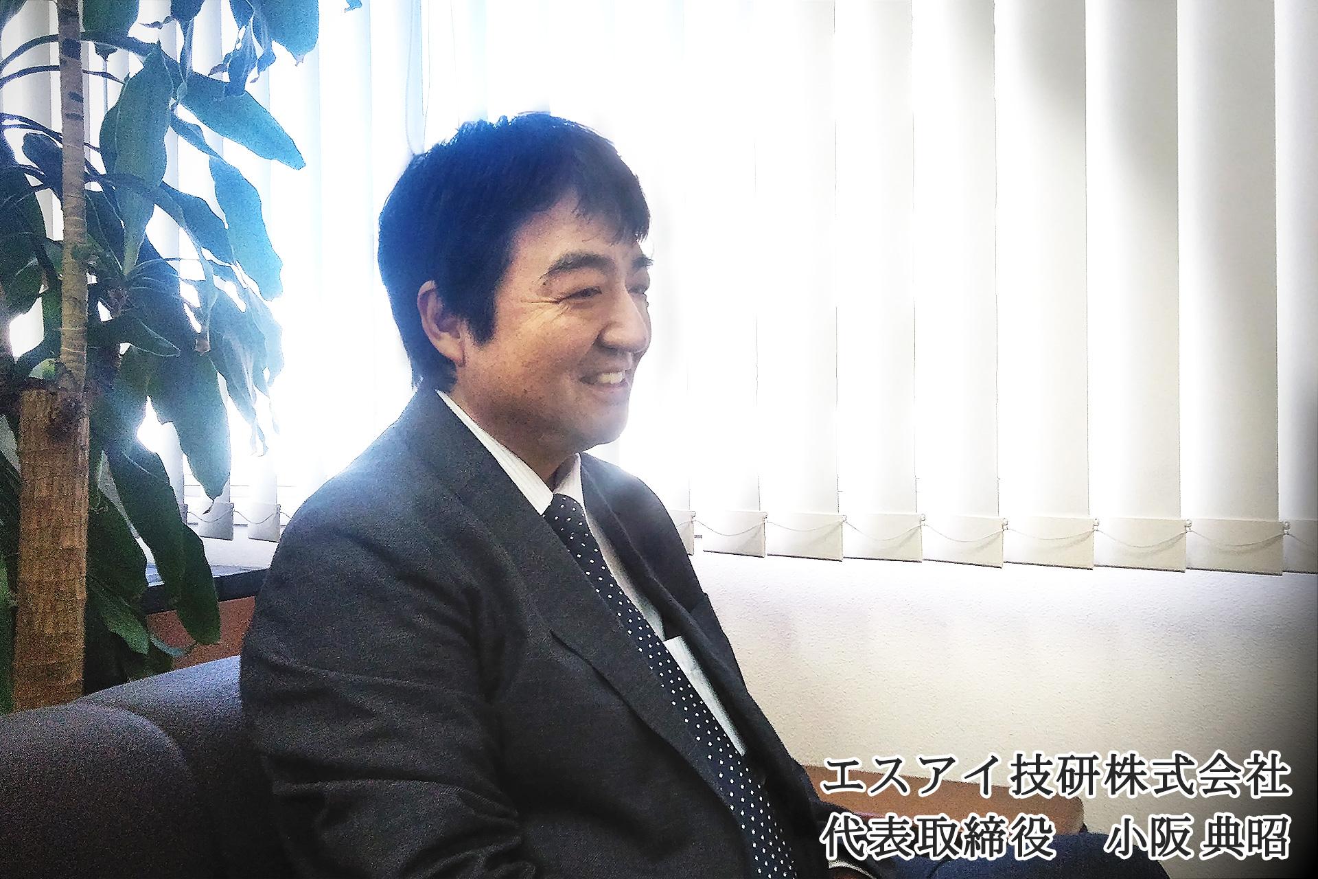 エスアイ技研 小阪社長