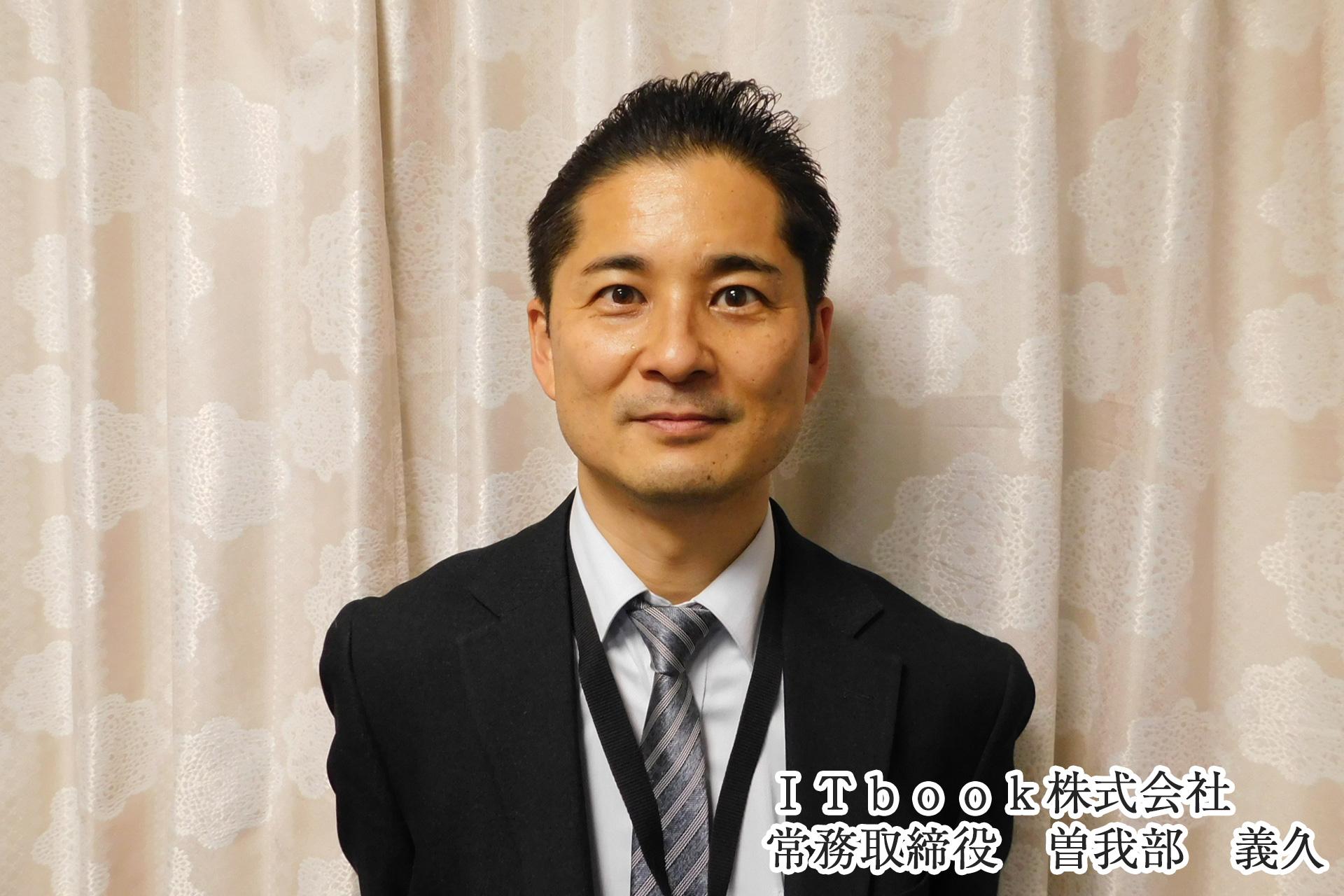 ITbook株式会社 常務取締役